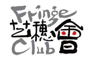 Fringe Logo_black+Gray+red